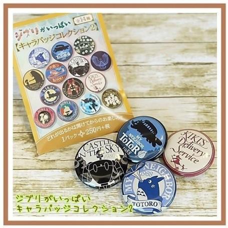 Studio Ghibli pack 14 pin's Beige